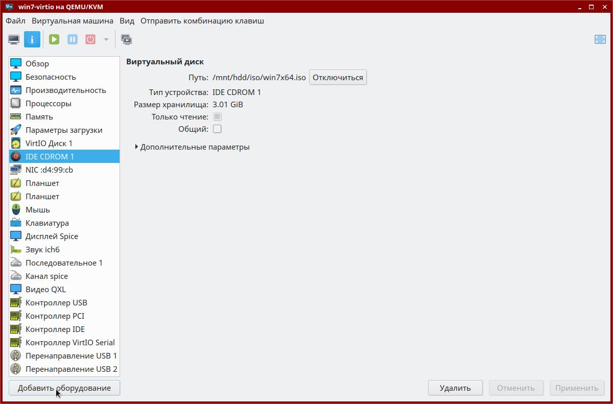 Установка Windows в ВМ на диск virtio - Справочный центр
